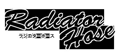 Radiatorhose